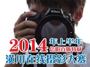 2014年上半年度信阳百斯特杯潢川在线摄影大赛