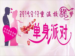 """2014·2·13重温校""""缘""""梦单身派对活动"""