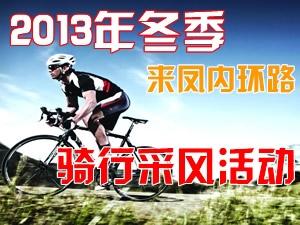 2013年冬季来凤县内环路骑行、野营、采风活动