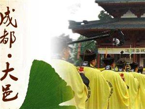 大邑投票_评选您最喜欢的大邑景点_大邑旅游