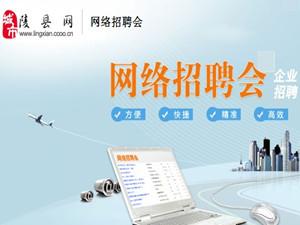 陵县2014年第一届春季大型网络招聘会