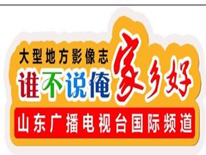"""山东广播电视台国际频道""""谁不说俺家乡好""""摄制组陵县站"""