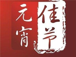 2014年合阳元宵节文化活动