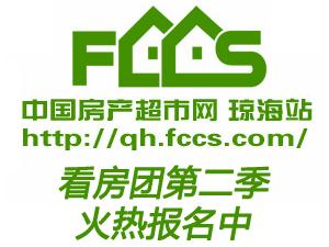 中国房产超市网琼海站看房团第二季 专车免费接送