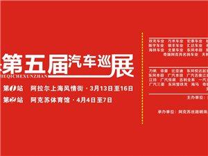 2014年3月13日至3月16日在上海风情街举行盛大车展