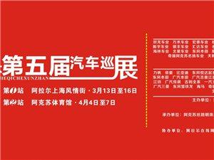 威尼斯人游戏平台将在上海风情街举行车展
