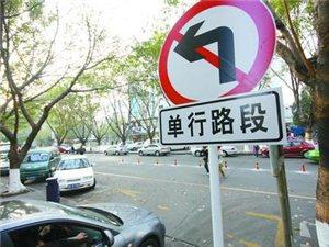新增加的单行道路,您听说了吗?