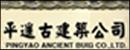 平遥县古建筑工程有限公司
