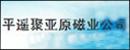 平遥聚亚原磁业有限公司