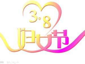 3.8妇女节