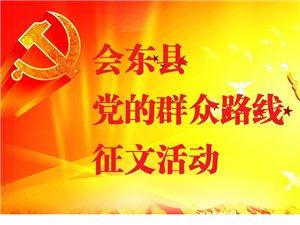 会东县党的群众路线征文活动