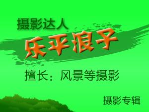 【摄影达人】乐平浪?#21451;?#20013;的风景(摄影专辑)