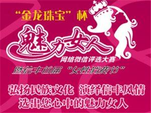 """2014信�S�h首�谩敖瘕�珠��""""杯�W�j微信魅力女人�u�x大�"""