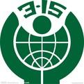 【澳门威尼斯人备用网址吧】维权3.15,征集您所经历的关于消费的那些事!