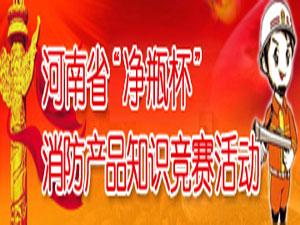 """河南省""""净瓶杯""""消防产品知识竞赛活动"""