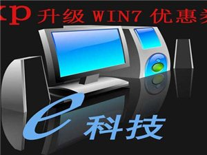 免费升级WIN7了