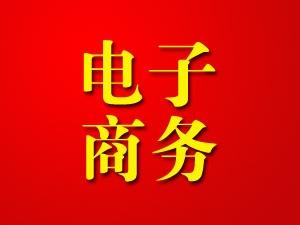我县即将召开辉南县电子商务知识讲座