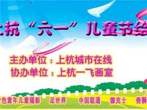 """美丽长乐坊娱乐""""六一""""儿童节绘画比赛"""