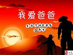今天是什么节日你们知道吗?父亲节