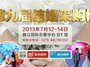 西安第九届结婚采购博览会即将开幕