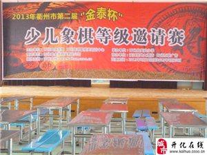 """[原创]2013年衢州市第二届""""金泰杯""""少儿象棋等级邀请赛场地已经准备好了"""