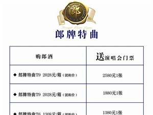 7月16号韩红、郑源泗洪演唱会门票开始抢楼啦!想免费看吗?跟帖啊