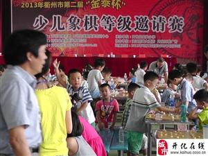 """[原创]2013年衢州市第二届""""金泰杯""""少儿象棋等级邀请赛比赛现场"""