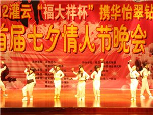 """2012灌云""""福大祥""""杯首届七夕相亲会现场图片"""