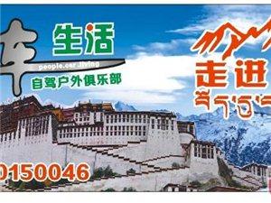 走进西藏――――-文字篇(已到汝州感谢大家长期关注)