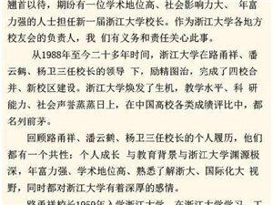 浙大校友上书国务院等部门反对新校长任命