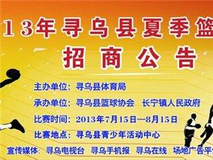 2013年寻乌县夏季篮球联赛-招商公告
