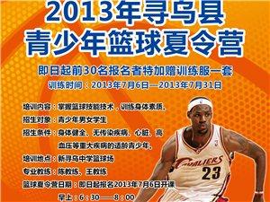 [原创]寻乌县青少年篮球夏令营报名公告