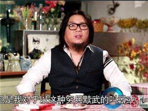 高晓松:中国在穷兵黩武,像纳粹德国,终将毁灭