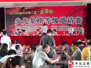 """[原创]]2013年衢州市第二届""""金泰杯""""少儿象棋等级邀请赛颁奖"""