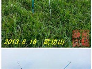 [原创]2013.6.15、16我们风雨穿越武功山