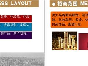 锦辉国际购物中心二期招商火热启动。。。。。