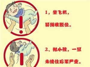 家长们注意:6个逗孩子的危险动作!