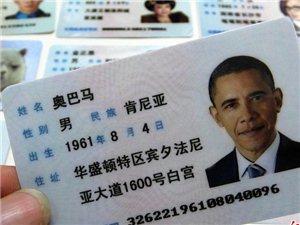 惊现奥巴马第二代省份证