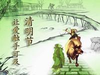 2013年灌云网上清明节