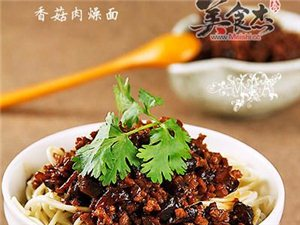 香菇肉燥面: 面条也是好吃滴,为家里的吃货学学吧