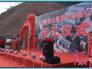 安化县清山源茶叶有限公司开工仪式
