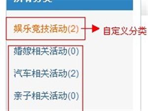 金乡在线论坛活动V2版上线公告