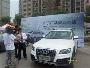 金乡首届汽车博览会