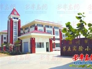 胶州市又新添一所公办小学