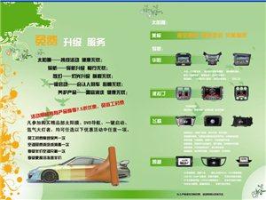 """[讨论]上海大众迁西宏达开展""""免费、升级、服务、""""服务月活动"""
