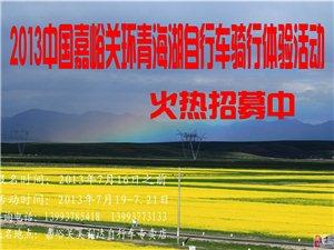2013中国万博manbetx客户端苹果环青海湖自行车骑行体验活动召集帖