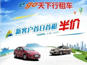 [原创]e-go天下行租车夏日力促 新会员首租首日半价