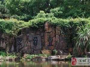 2013 5.25 绍兴