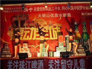 珠江啤酒义卖活动