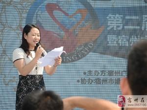 第二届宿州婚博会暨宿州市婚庆行业协会成立揭牌仪式隆重开幕
